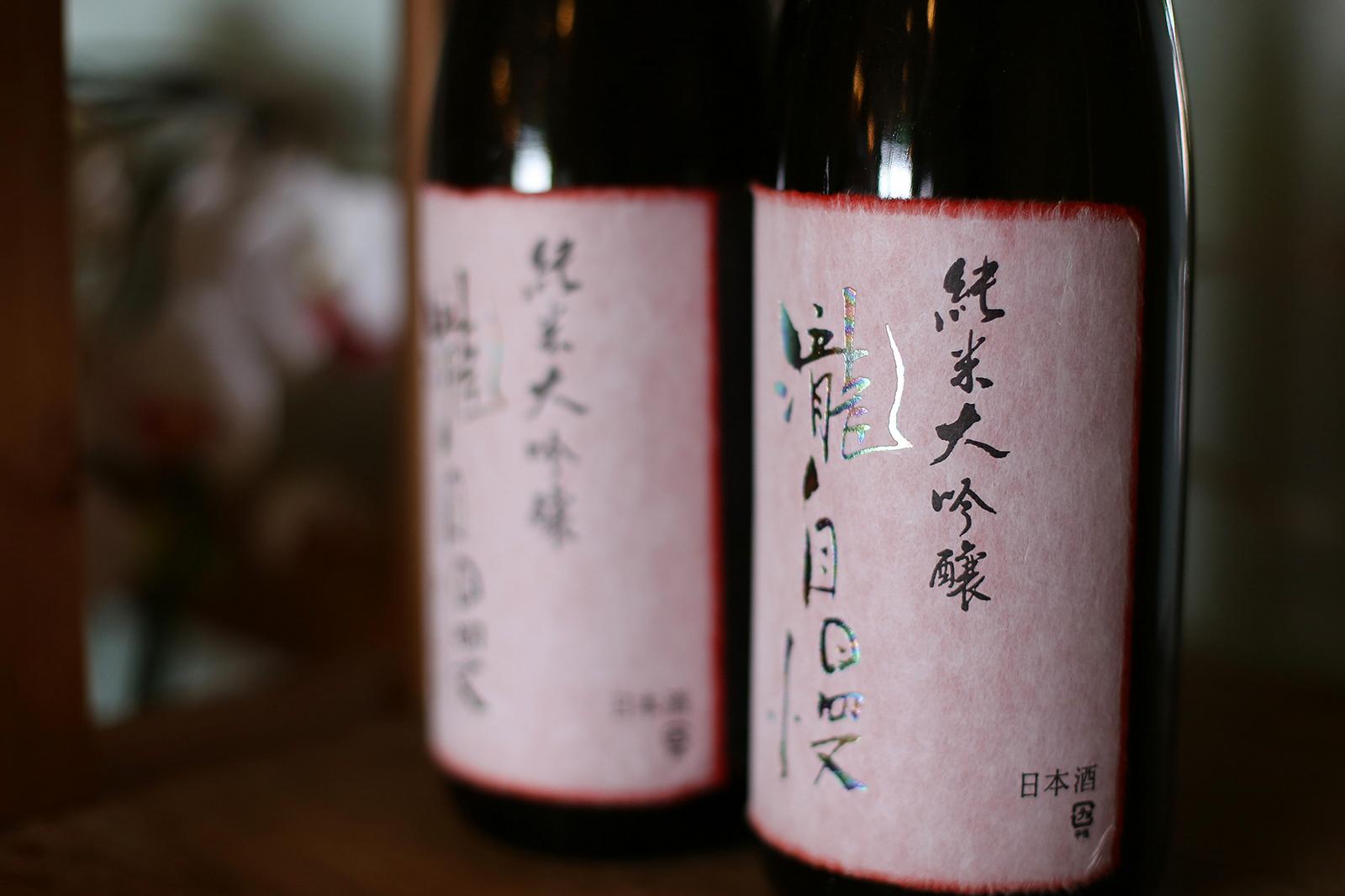 うえ久酒_001滝自慢(たきじまん)